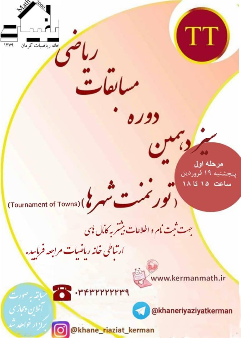 مسابقه تورنمت شهرها - خانه ریاضیات کرمان